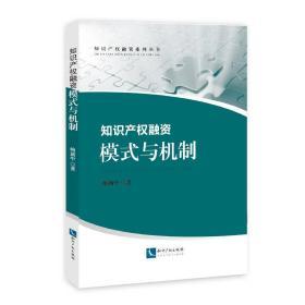 知识产权融资:模式与机制 鲍新中 9787513051651
