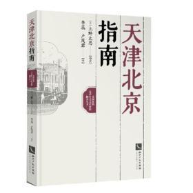 天津北京指南