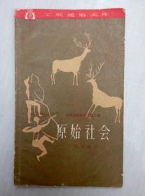 原始社会(工农通俗文库,插图本,1962年出版印刷)