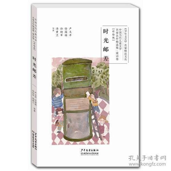 中国当代儿童文学名家名作精选集(彩绘版)童话卷:时光邮差