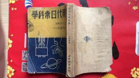 现代日常科学 (民国二十八年初版)