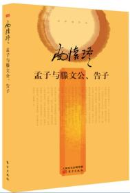 南怀瑾作品集2 孟子与滕文公、告子(精装)