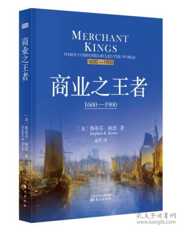 商业之王者:1600-1900