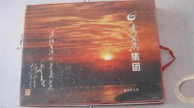 41-5 武昌鱼集团邮品纪念册