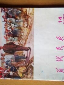 前线民兵1977——14
