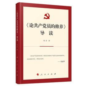 《论共产党员的修养》导读