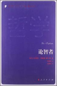 论智者:当代西方学术经典译丛
