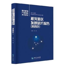 雄安新区发展研究报告(第四卷) .