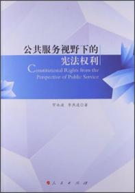 公共服务视野下的宪法权利