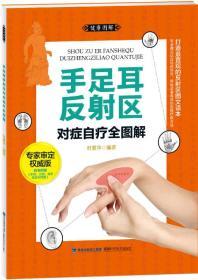手足耳反射区对症自疗全图解