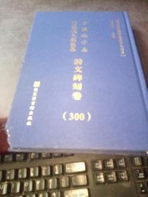 中国地方志 佛道教文献滙纂 诗文碑刻卷 300