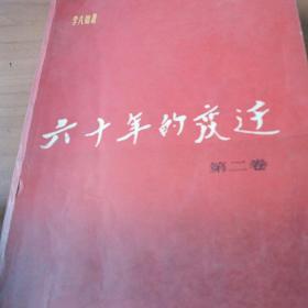 六十年的变迁 第二卷