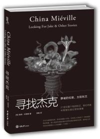 寻找杰克 英 柴纳 米耶维 重庆大学出版社 9787562479109