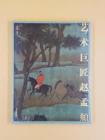 艺术巨匠 赵孟頫