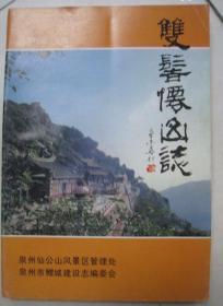 双髻仙山志(再版)