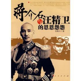 蒋介石与汪精卫的恩恩怨怨