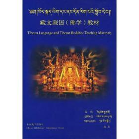 藏文藏语(佛学)教材(全四册)