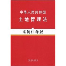 法律法规案例注释版系列11:中华人民共和国土地管理法(案例注释版)