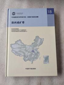 豫西成矿带-中国重要成矿区带成矿特征、资源潜力和选区部署-18(未拆封)