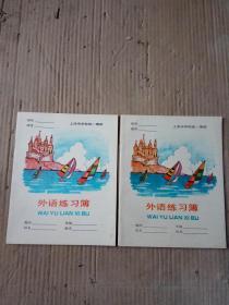 早期外语练习薄-帆船