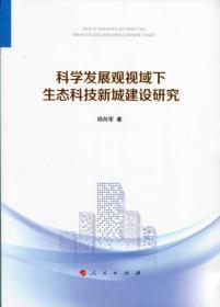 科学发展观视域下生态科技新城建设研究