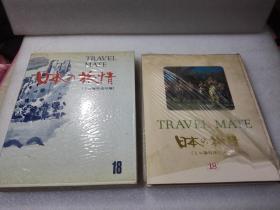 日本の旅情(第18卷)ミニ海外旅行 株式会社国际情报社 昭和46年(1971年)再版 精装一函一册全