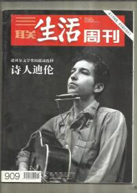 三联生活周刊(2016年第43期)