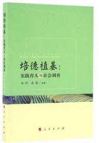 培德植基:实践育人与社会调查