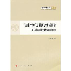 """""""自由个性""""及其历史生成研究—青年学术丛书 哲学"""