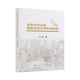 清初士林逃禅现象及其文学影响研究