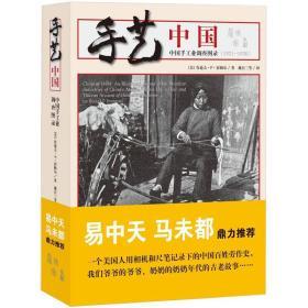 手艺中国:中国手工业调查图录
