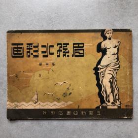 眉荪水彩画(第四册 民国原版)