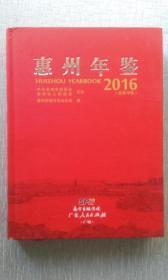 惠州年鉴2016(带光盘)