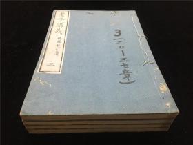 明治26年和刻本《老子讲义》存4册,印工较佳,系《道德经》的日文训诂释义、讲评等