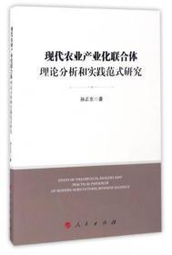 现代农业产业化联合体理论分析和实践范式研究