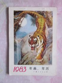 年画缩样·广西年画年历1984.3(41张图·书法摄影绘画混装)