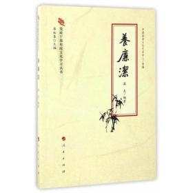 养廉洁(党政干部传统文化学习丛书)