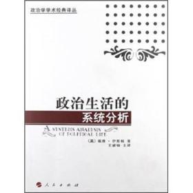 政治学学术经典译丛:政治生活的系统分析