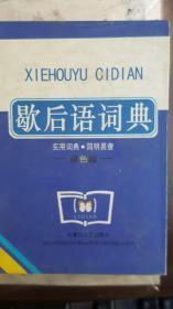 歇后语词典 双色版