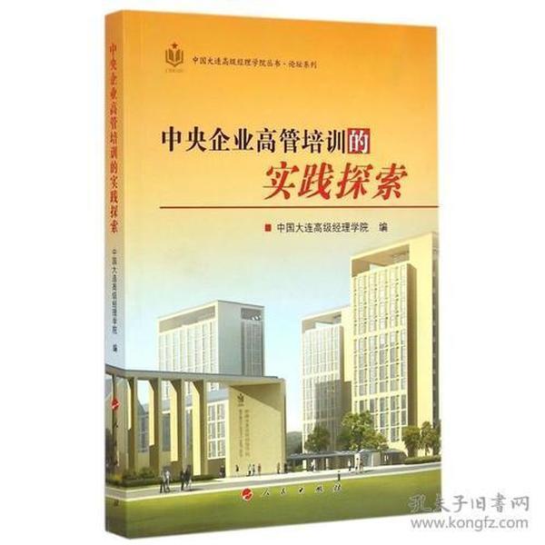 中央企业高管培训的实践探索(中国大连高级经理学院丛书  论坛系列)