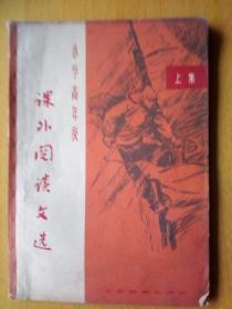 1965年一版一印《小学高年级课外阅读文选(上集)》
