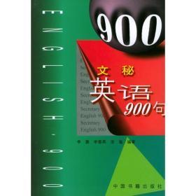文秘英语900句