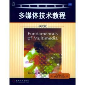 多媒体技术教程(英文版)
