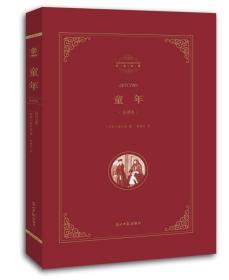 名著典藏:童年