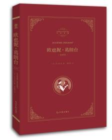六角丛书-名著典藏:欧也妮·葛朗台《全译本》
