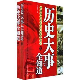 历史大事全知道(上、下)