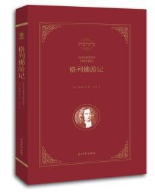 精装典藏版:格列佛游记