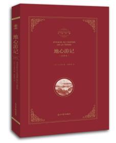 名著典藏:地心游记