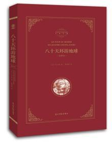 名著典藏:八十天环游地球