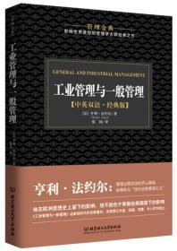 工业管理与一般管理(管理金典)